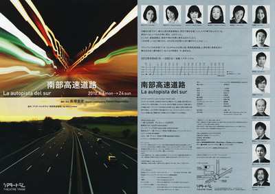 Fly_t_120604_nanbukousokudouro_omot