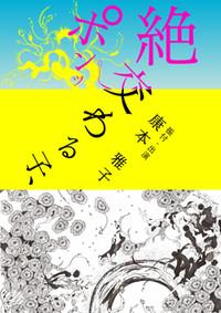 0701yasumoto_4